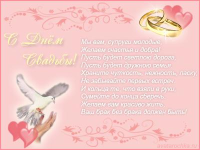 с днем бракосочетания открытки: