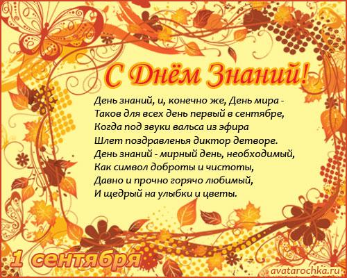 http://avatarochka.ru/_ph/74/578169605.jpg