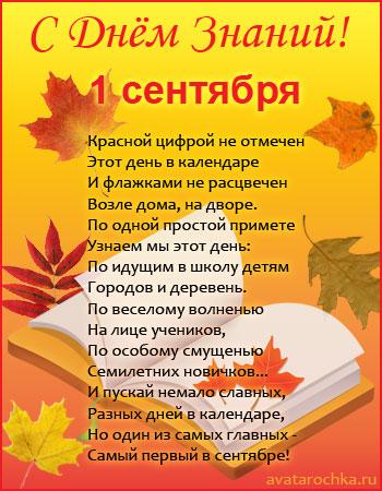 Картинки по запросу картинки 1 сентября день знаний